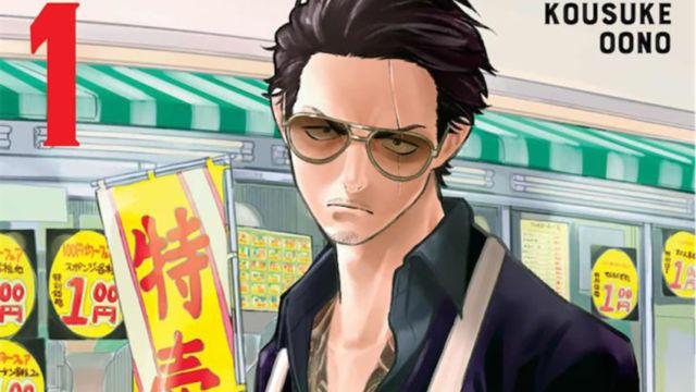 El manga «Gokushufudo: Yakuza amo de casa» rompe por completo lo que sabíamos sobre la yakuza mediante la comedia.
